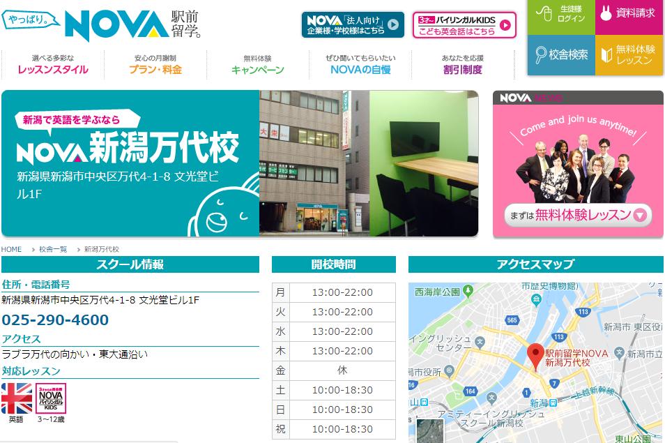 NOVA 新潟万代校の評判・口コミ