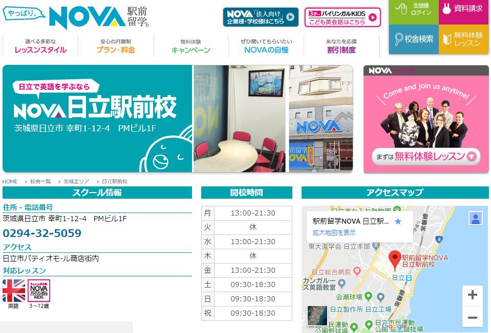 NOVA(ノバ) 日立駅前校