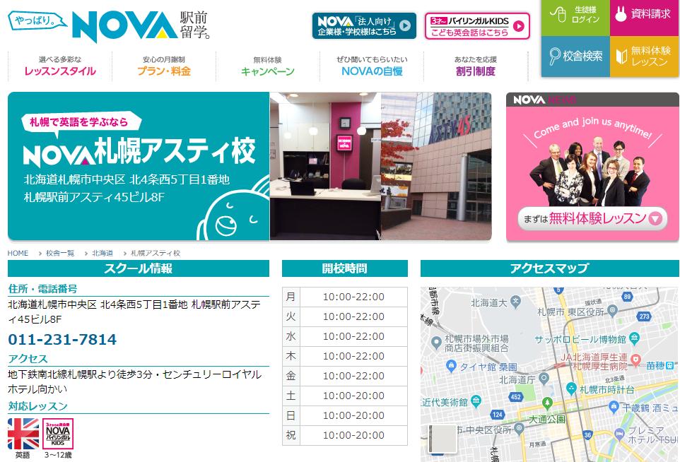 NOVA 札幌アスティ校の評判・口コミ