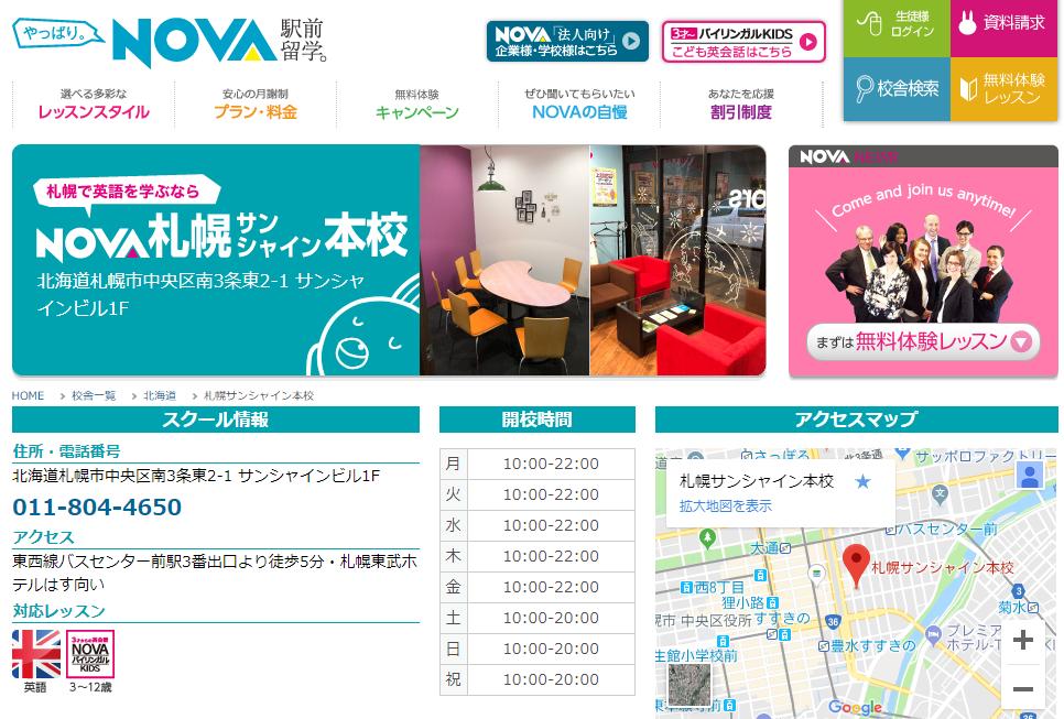 NOVA 札幌サンシャイン本校