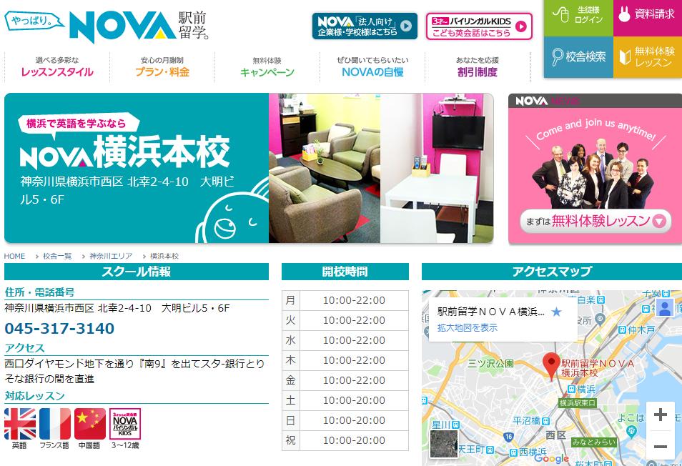 NOVA 横浜本校