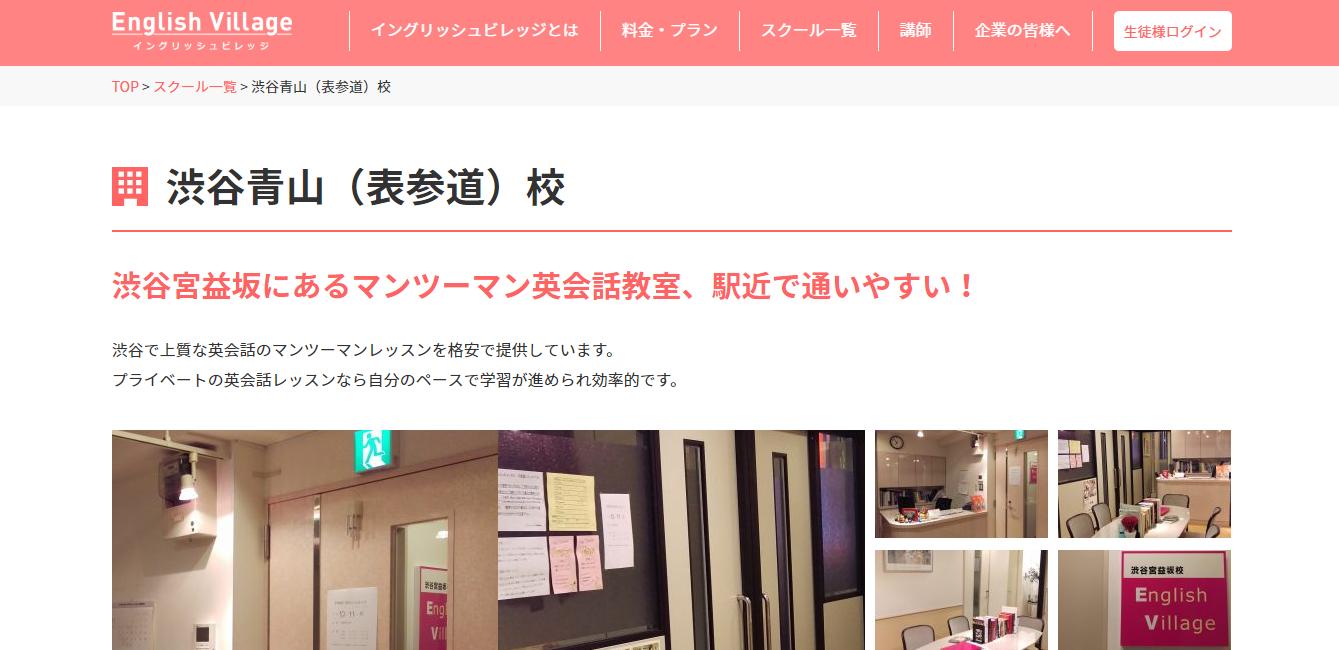 イングリッシュビレッジ 渋谷青山(表参道)校の評判・口コミ