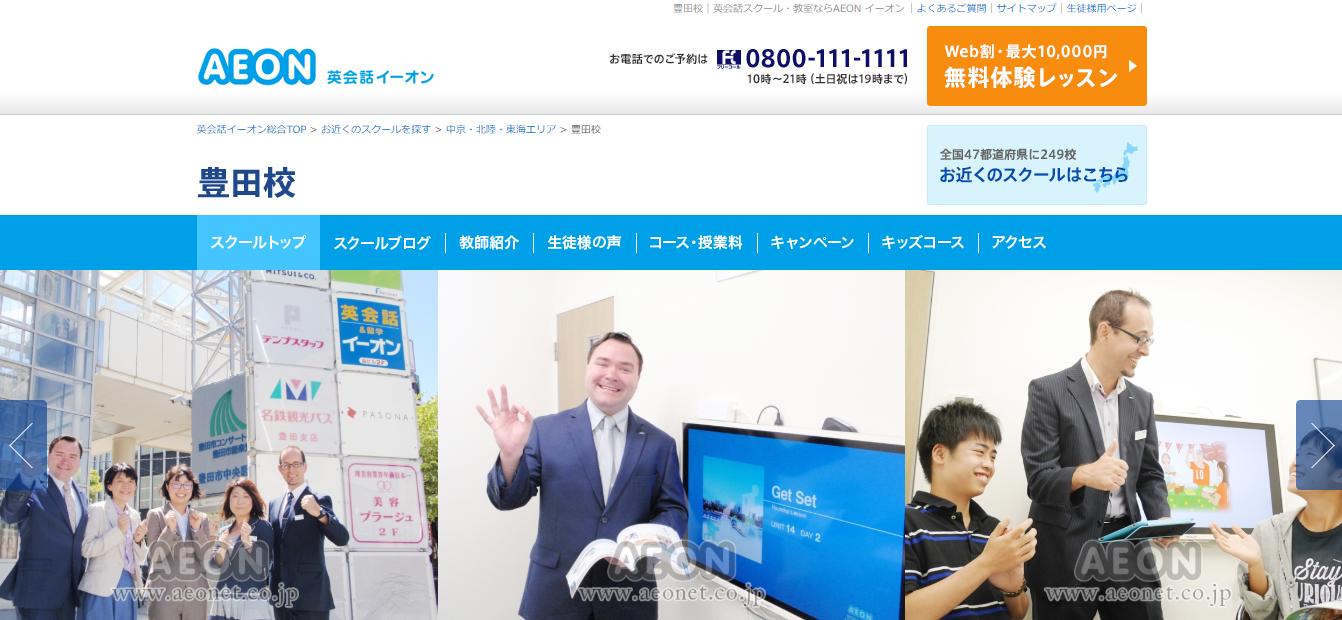 イーオン 豊田校の評判・口コミ
