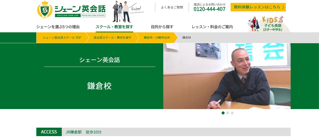 シェーン英会話 鎌倉校の評判・口コミ