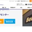 ベルリッツ 上野ランゲージセンター