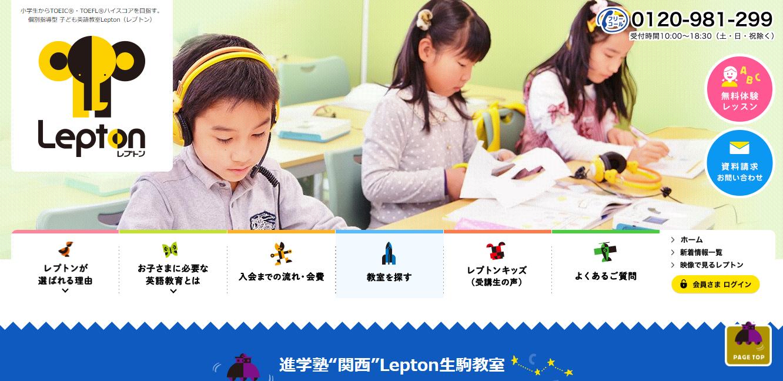 レプトン(Lepton) 生駒教室の評判・口コミ