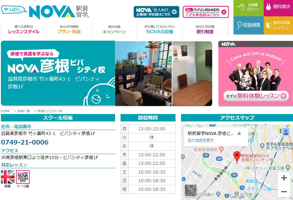 NOVA(ノバ) 彦根ビバシティ校