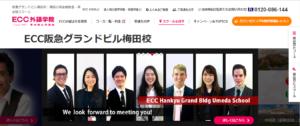 ECC外語学院 阪急グランドビル梅田校