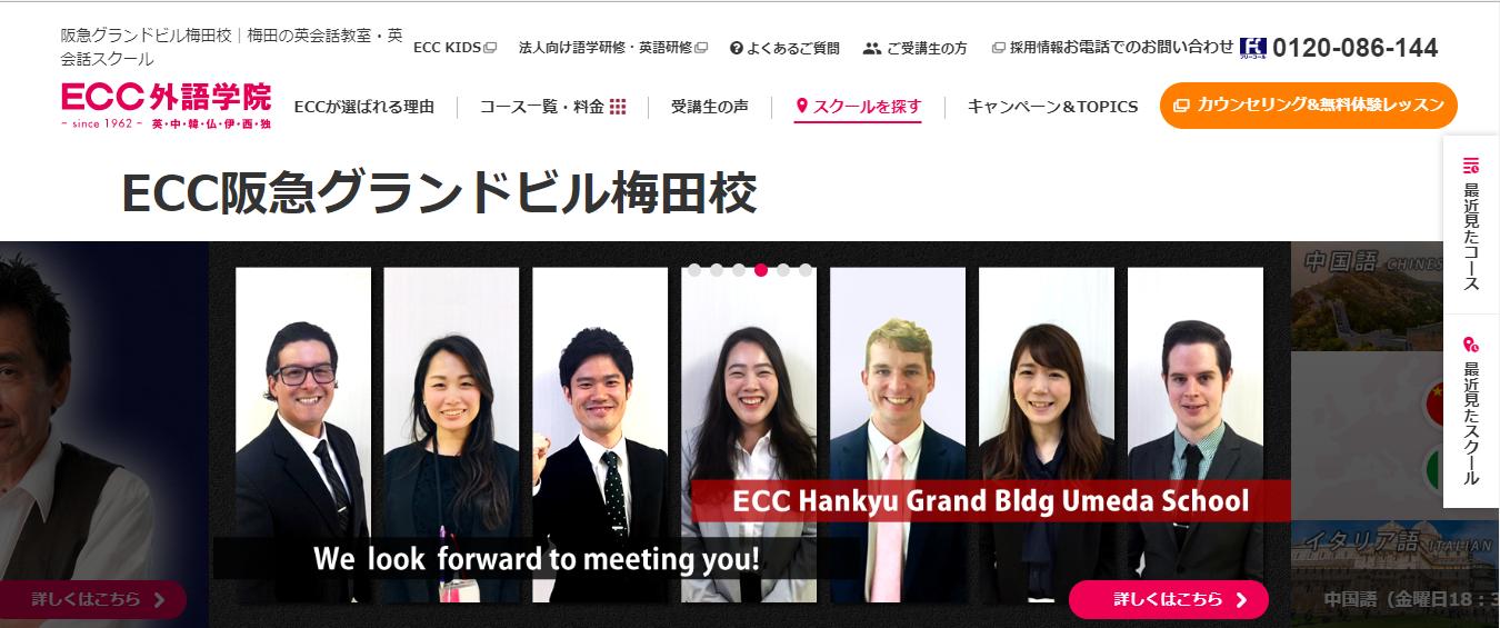 ECC外語学院 阪急グランドビル梅田校の評判・口コミ