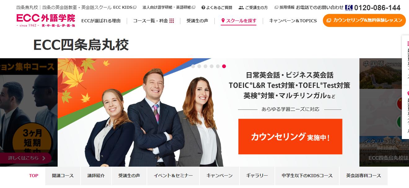 ECC 四条烏丸校の評判・口コミ
