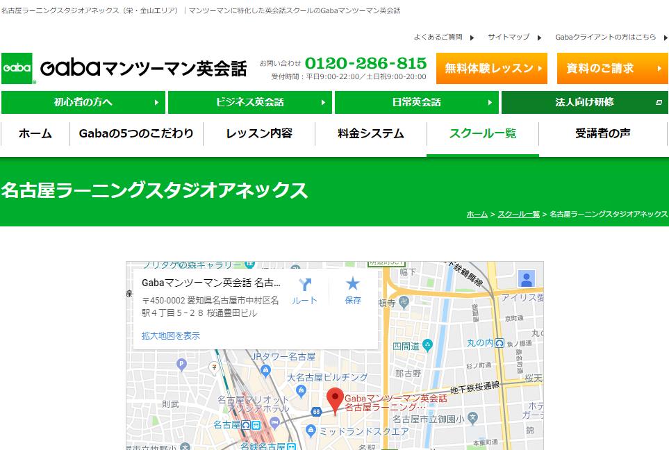 GABA英会話 名古屋ラーニングスタジオアネックスの評判・口コミ