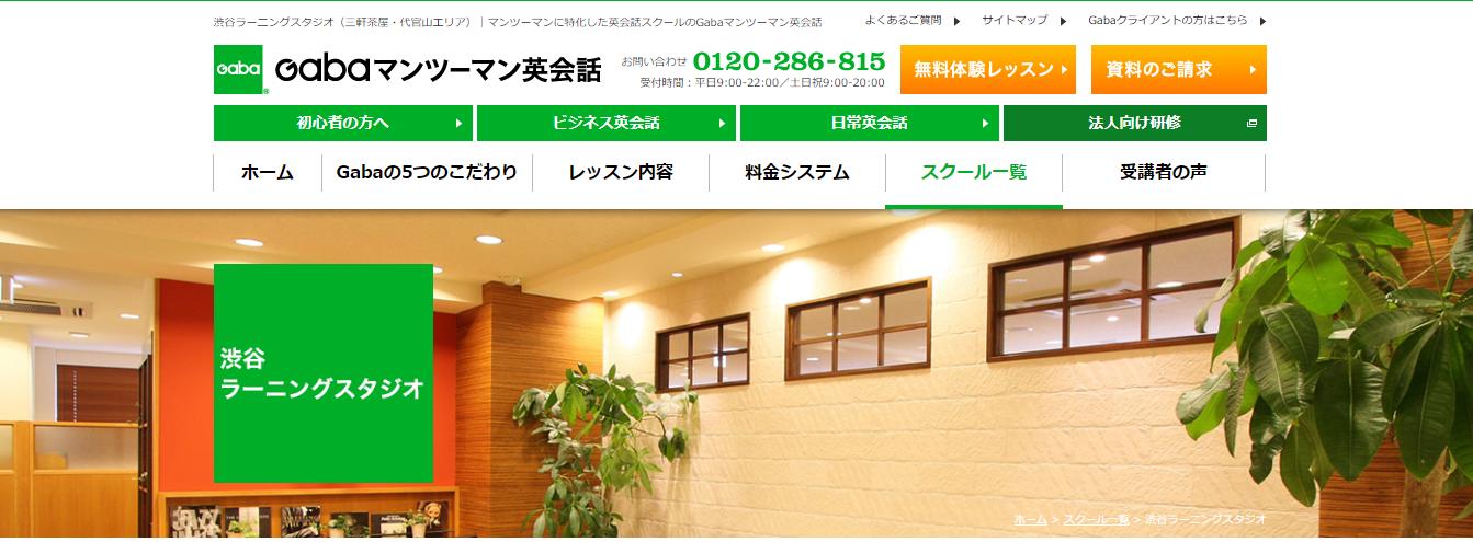 Gaba 渋谷ラーニングスタジオの評判・口コミ