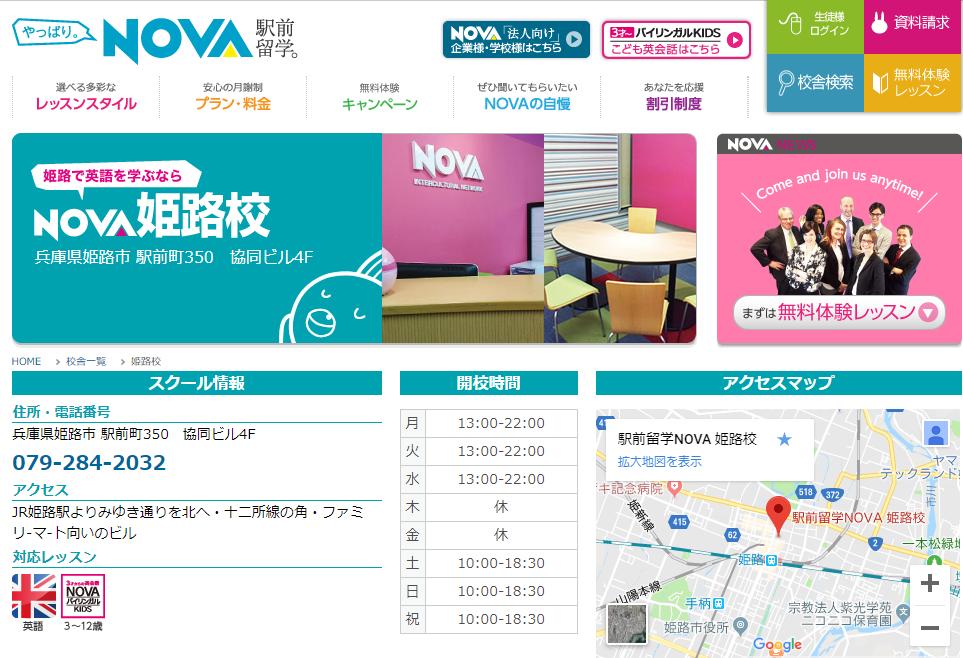 NOVA 姫路校の評判・口コミ