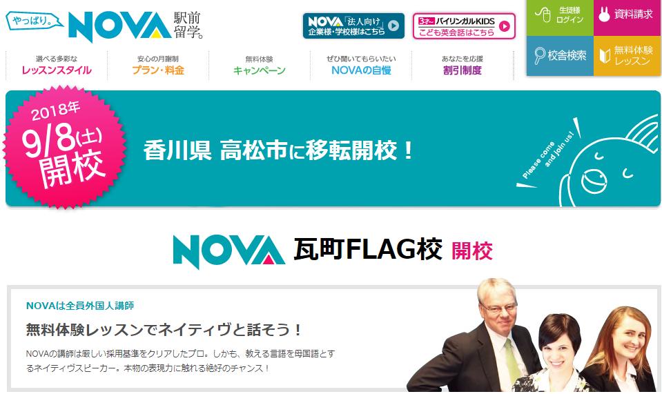 NOVA 瓦町FLAG校の評判・口コミ