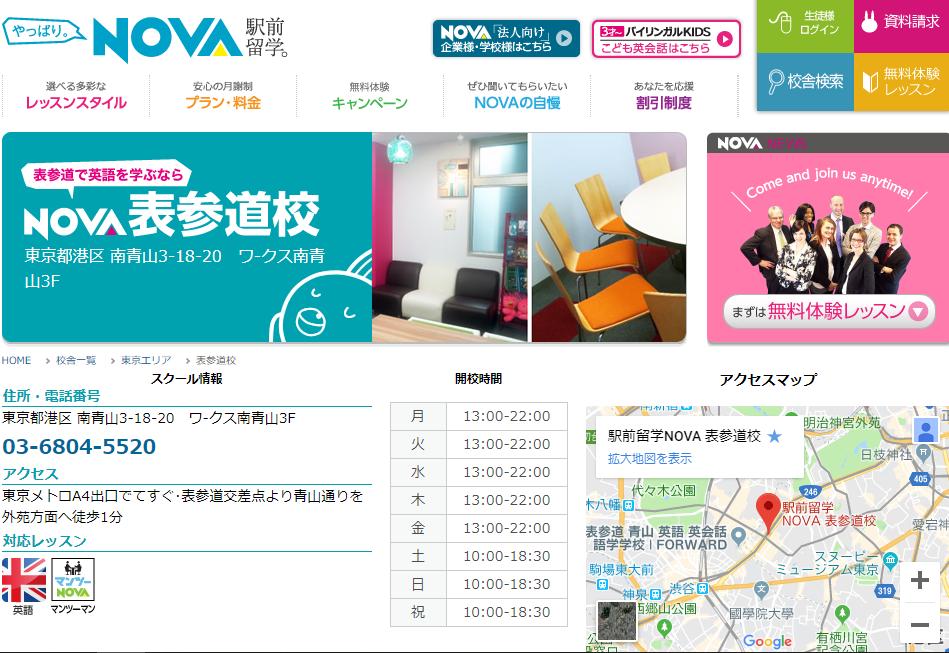 NOVA 表参道校の評判・口コミ