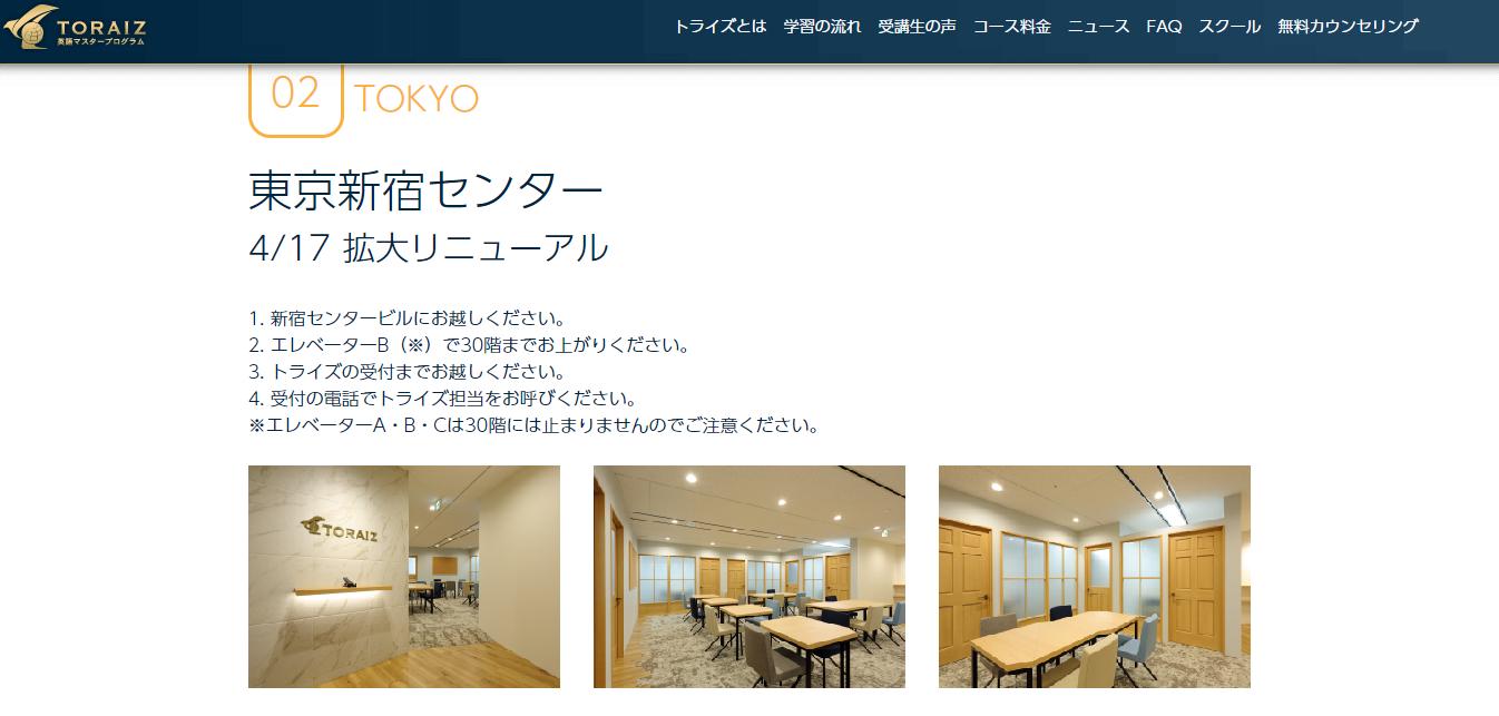 TORAIZ [トライズ] 東京新宿センターの評判・口コミ
