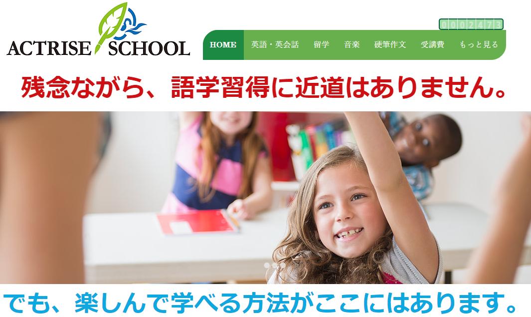 アクトライズスクールの評判・口コミ