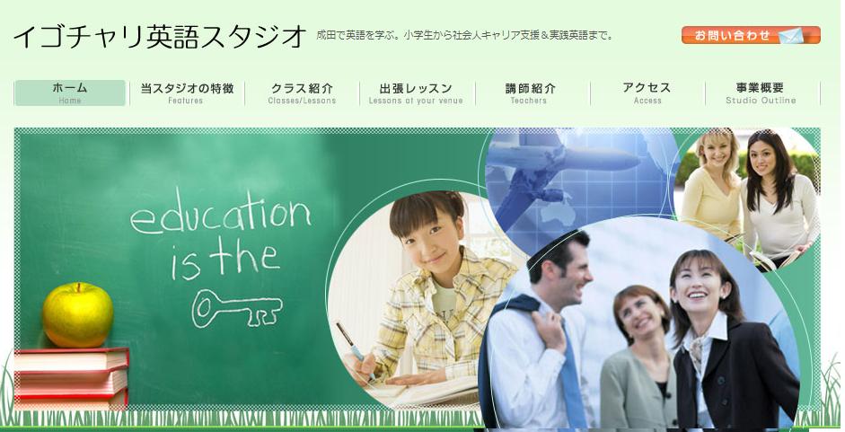 イゴチャリ英語スタジオの評判・口コミ