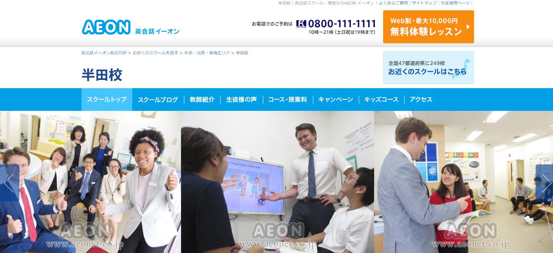 イーオン 半田校の評判・口コミ