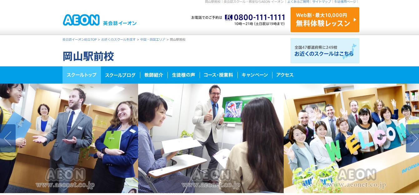 英会話イーオン 岡山駅前校の評判・口コミ