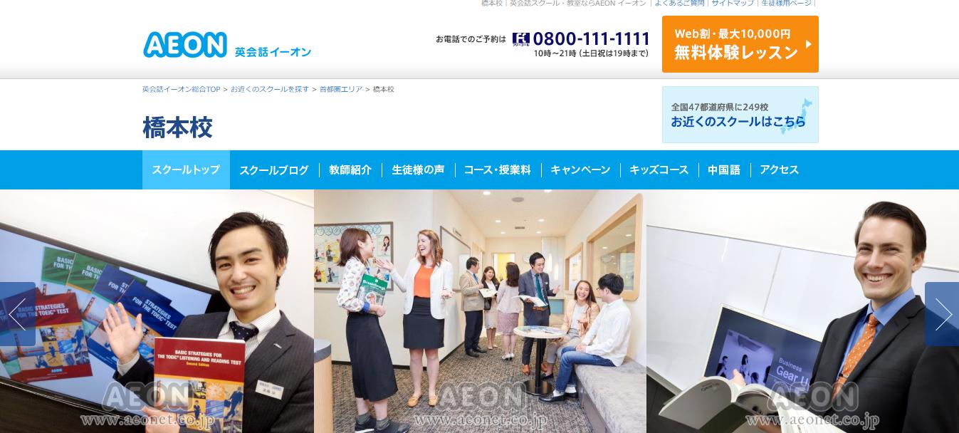 イーオン 橋本校の評判・口コミ