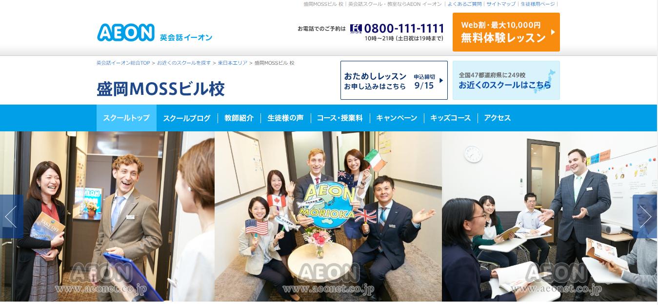 イーオン 盛岡MOSSビル校の評判・口コミ