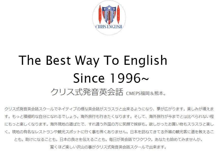 クリス式発音英会話