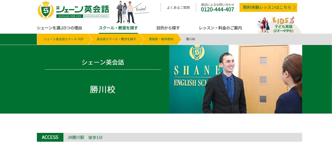 シェーン英会話 勝川校の評判・口コミ