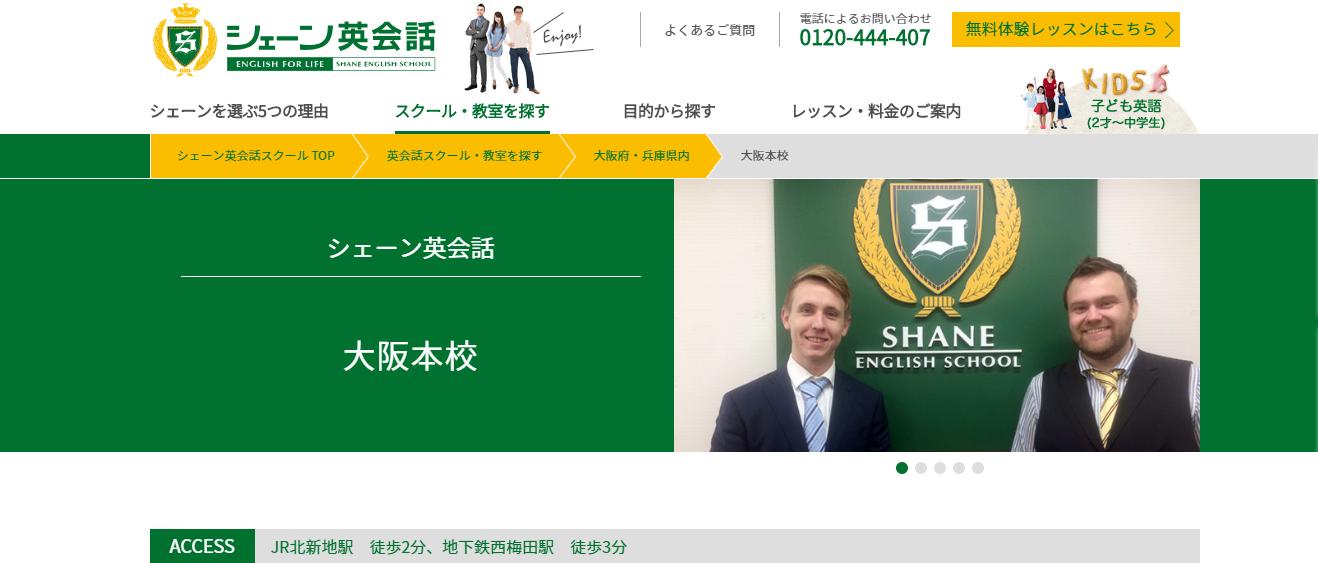 シェーン英会話 大阪本校の評判・口コミ