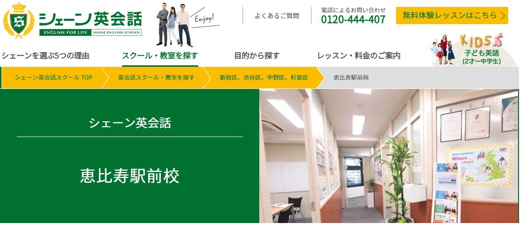 シェーン英会話 恵比寿駅前校の評判・口コミ