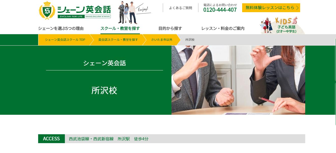 シェーン英会話 所沢校の評判・口コミ
