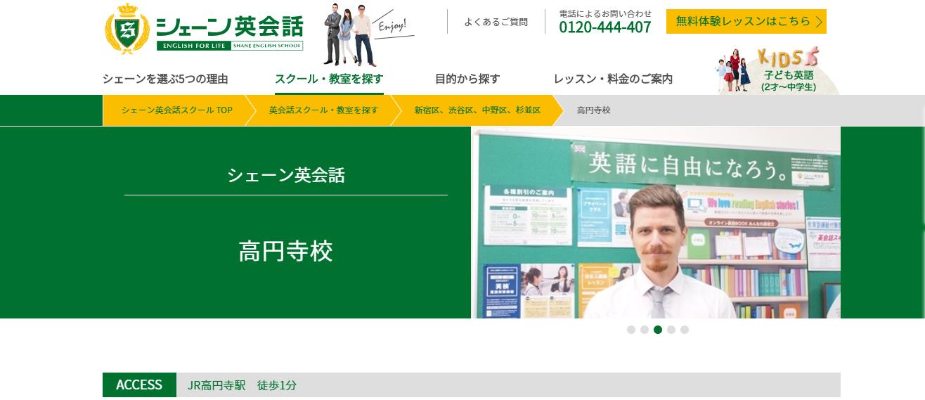 シェーン英会話 高円寺校の評判・口コミ