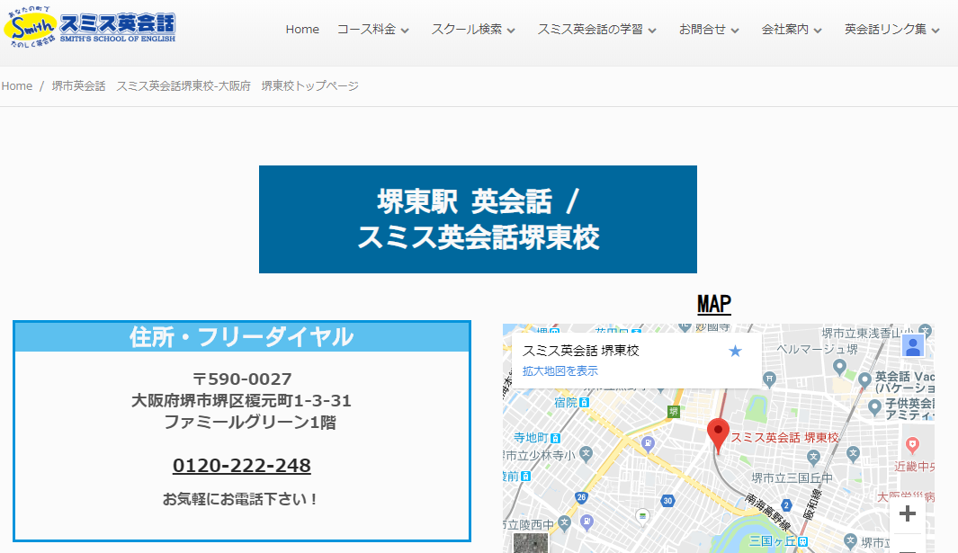 スミス英会話 堺東校の評判・口コミ