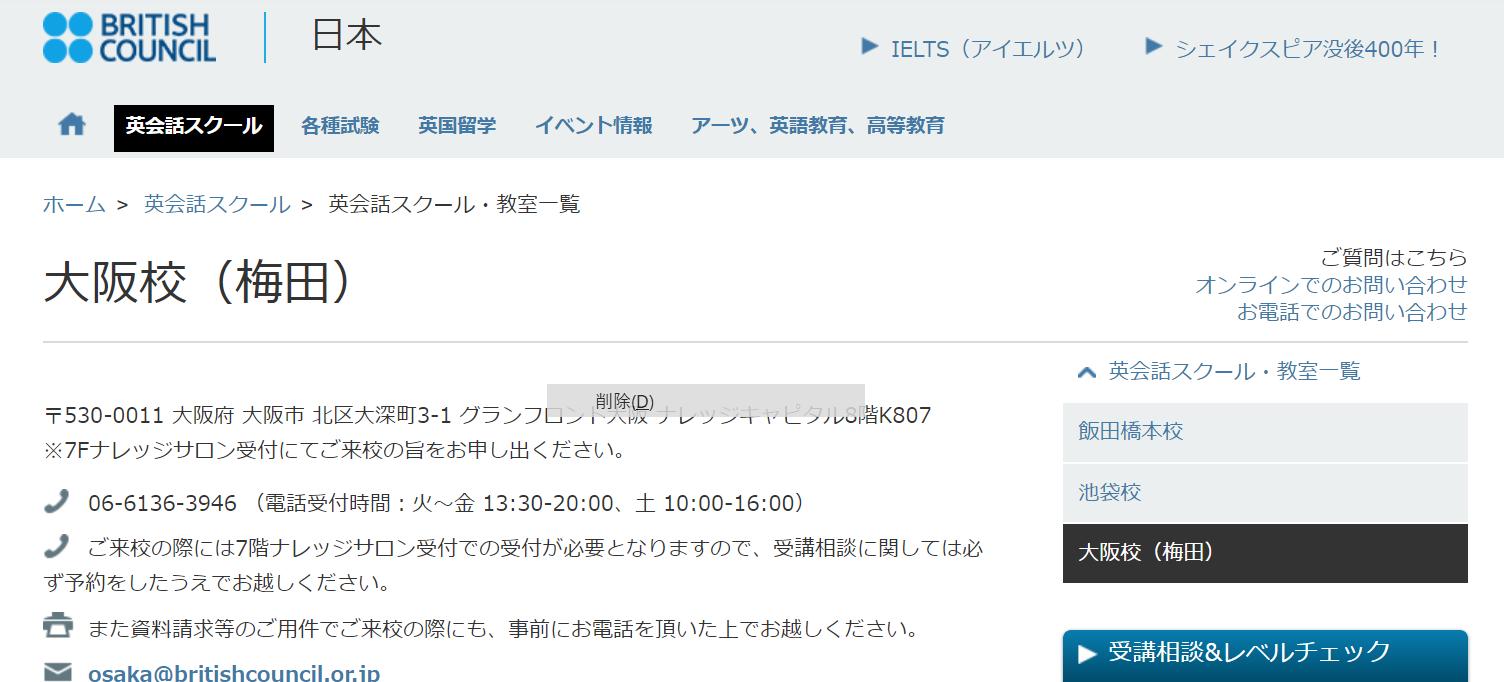 【閉校】ブリティッシュ・カウンシル英会話スクール 大阪校