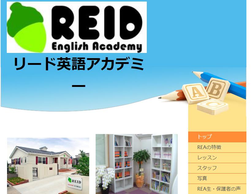 リード英語アカデミーの評判・口コミ