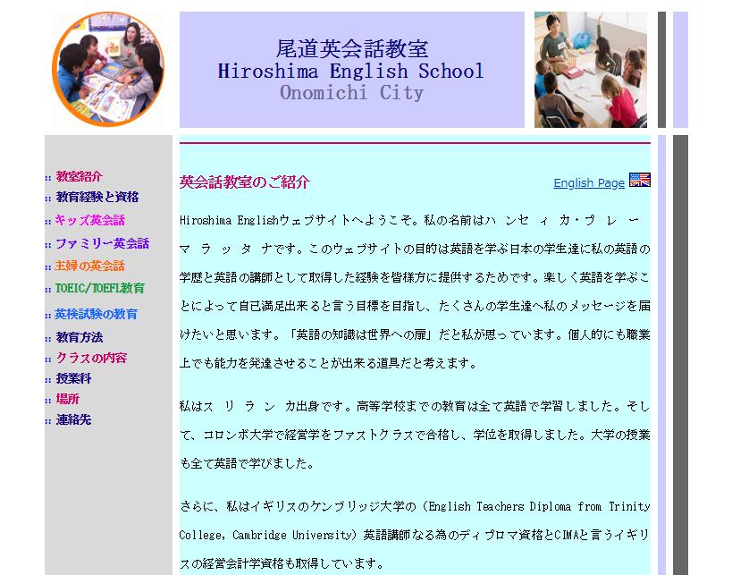 尾道 英語教室