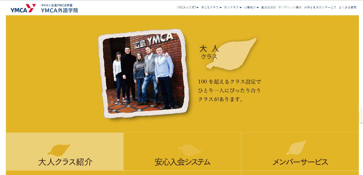 広島YMCA外語学院