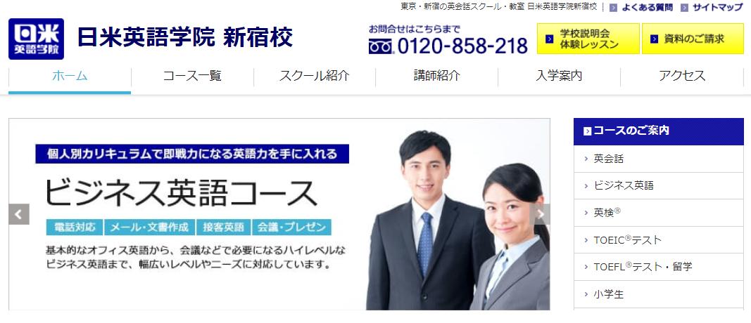 日米英会話学院 新宿校の評判・口コミ
