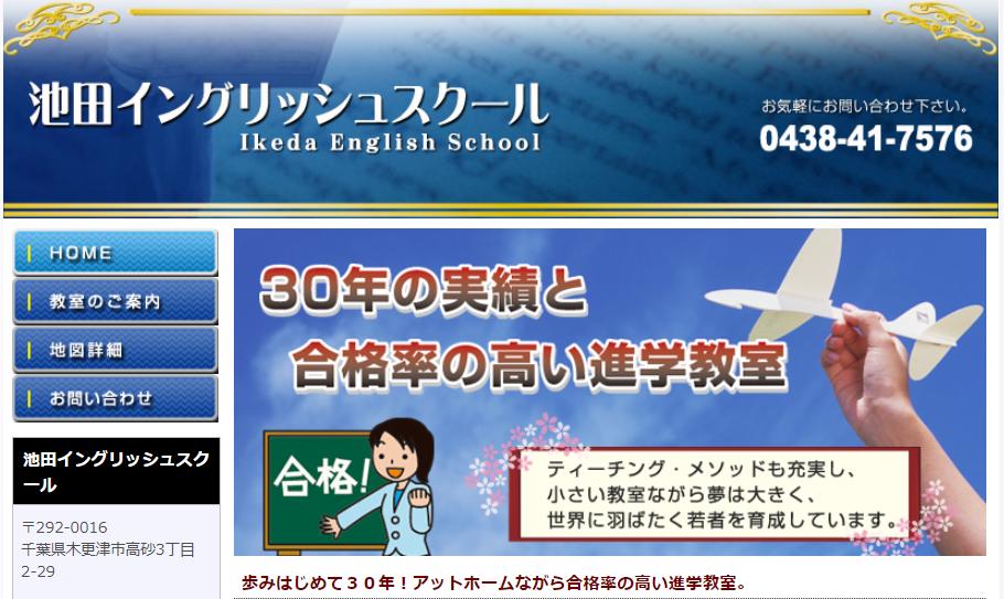 池田イングリッシュスクールの評判・口コミ