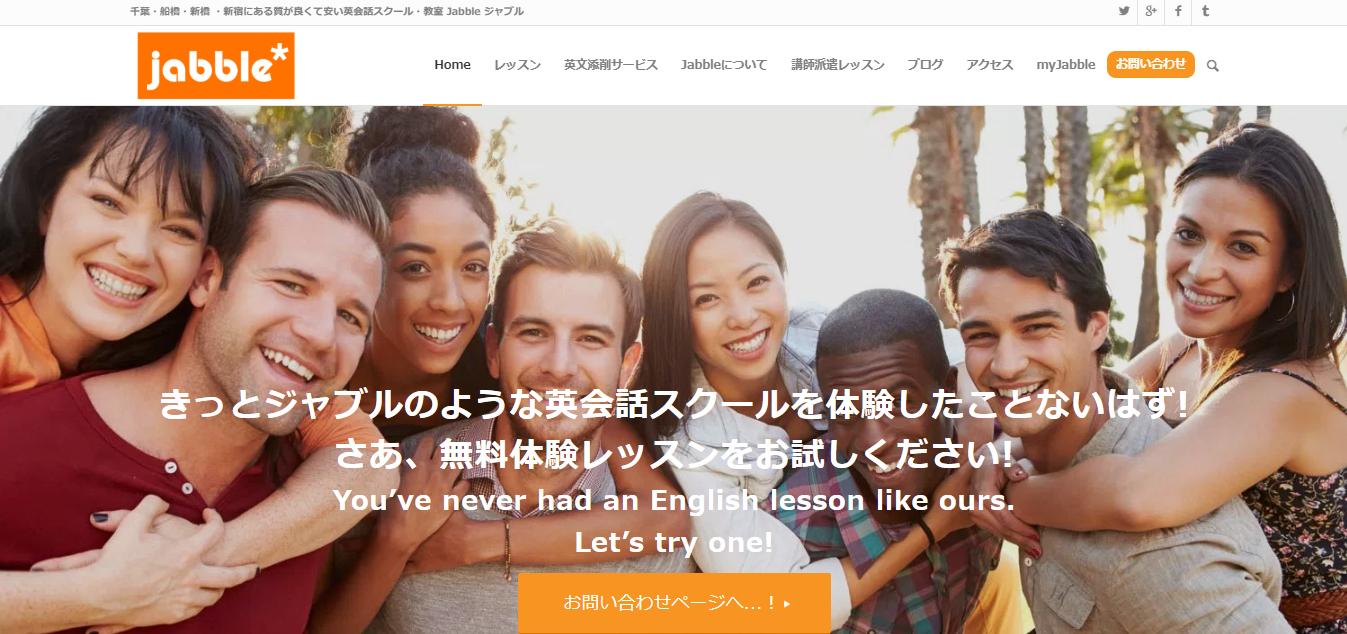 英会話 Jabble (ジャブル) 千葉校の評判・口コミ