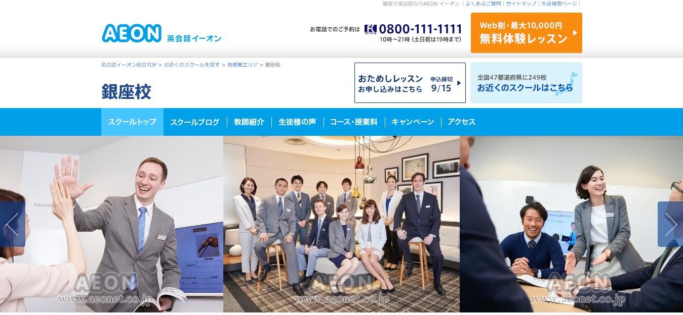 英会話AEON 銀座校の評判・口コミ