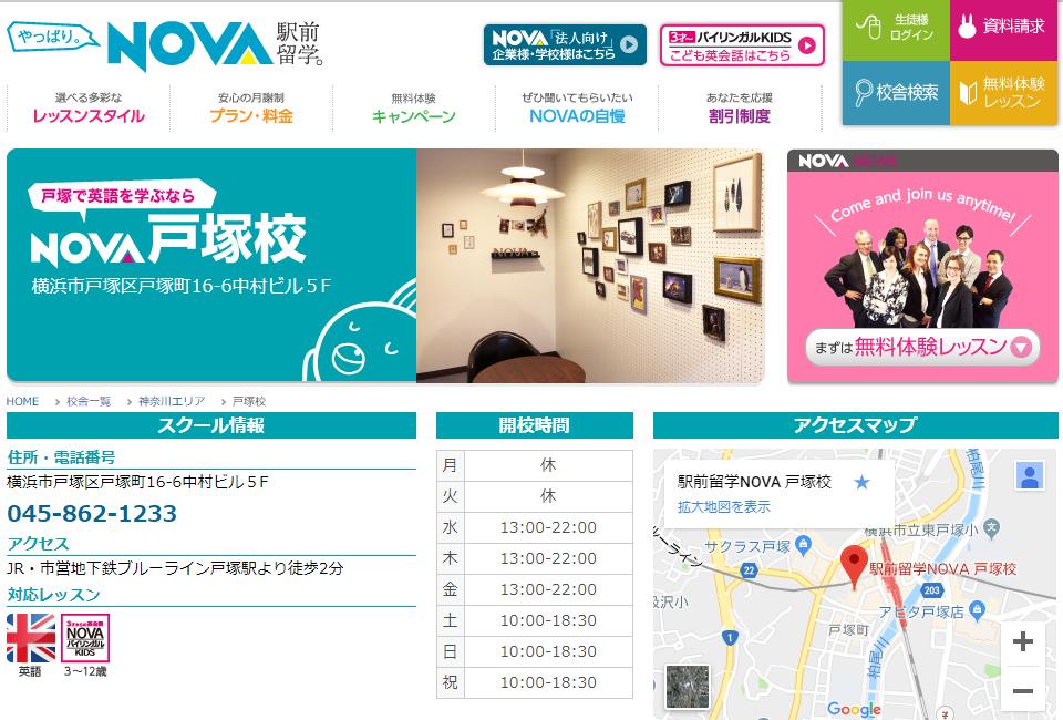 駅前留学NOVA 戸塚校