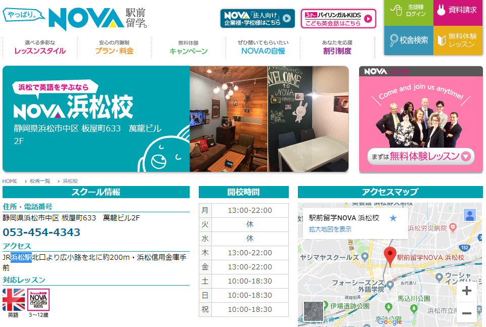 駅前留学NOVA 浜松校