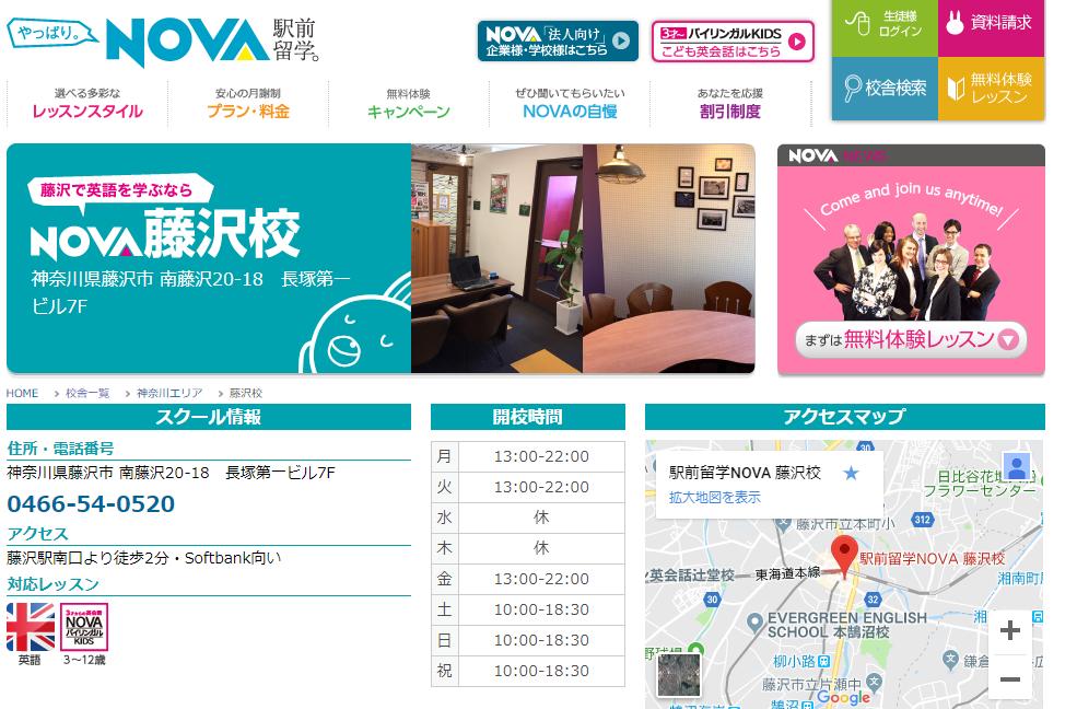 駅前留学NOVA 藤沢校の評判・口コミ