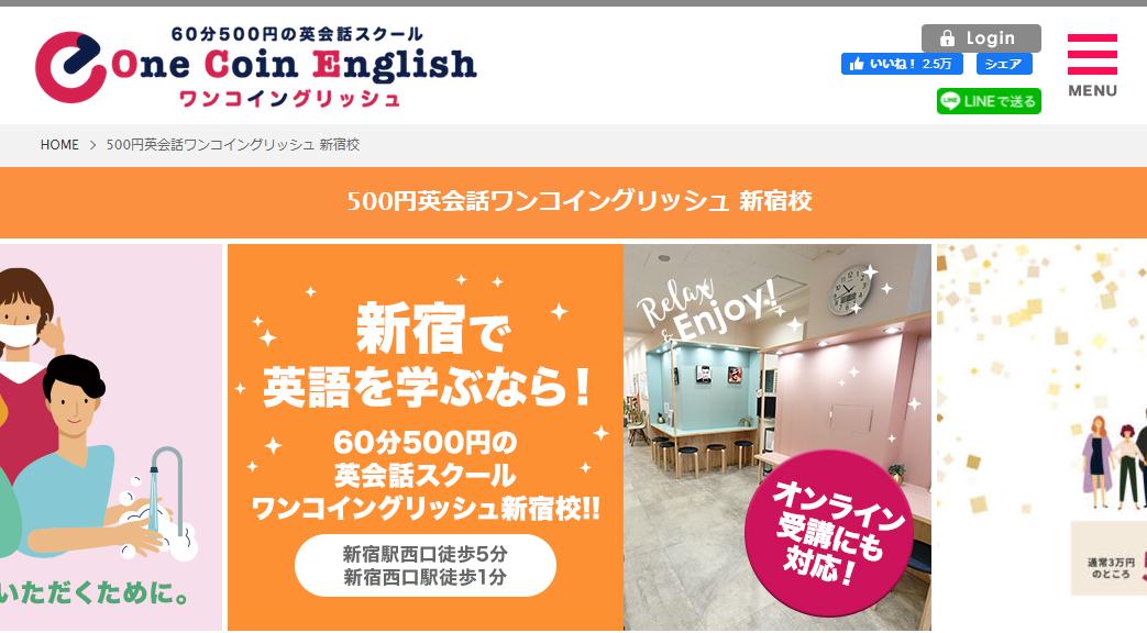 500円英会話ワンコイングリッシュ 新宿校