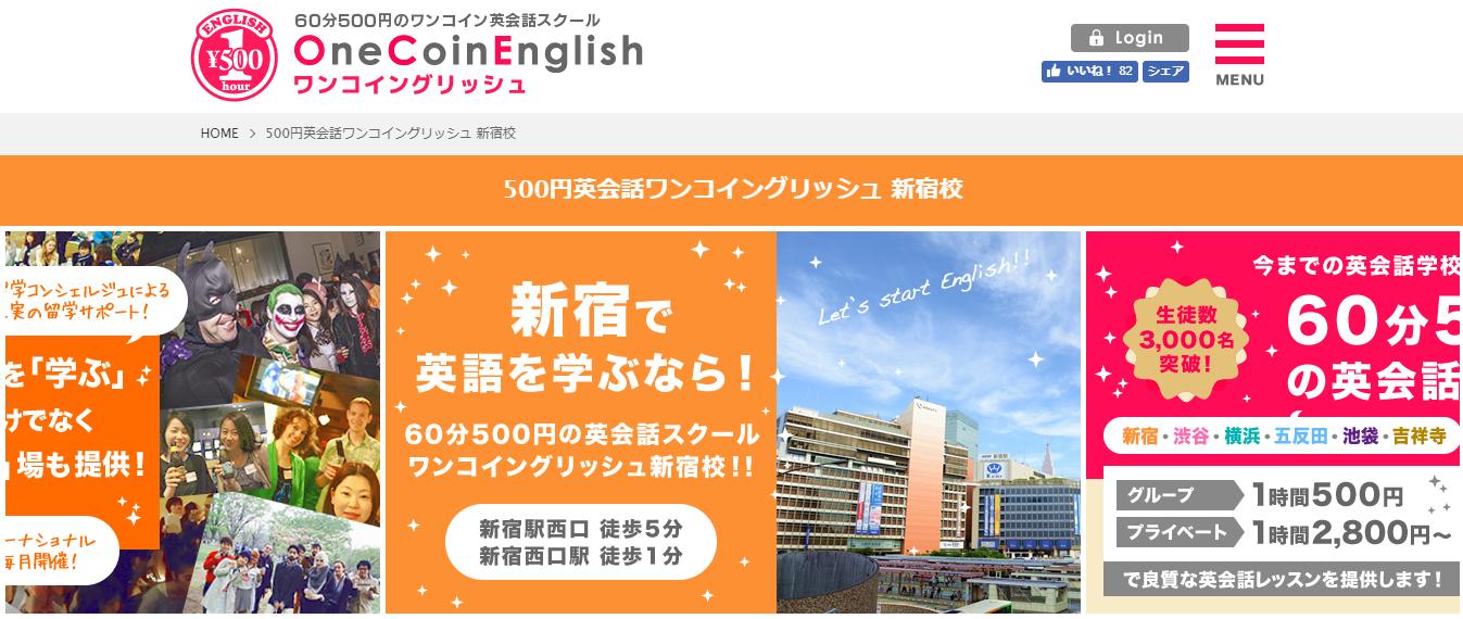 500円英会話ワンコイングリッシュ 新宿校の評判・口コミ