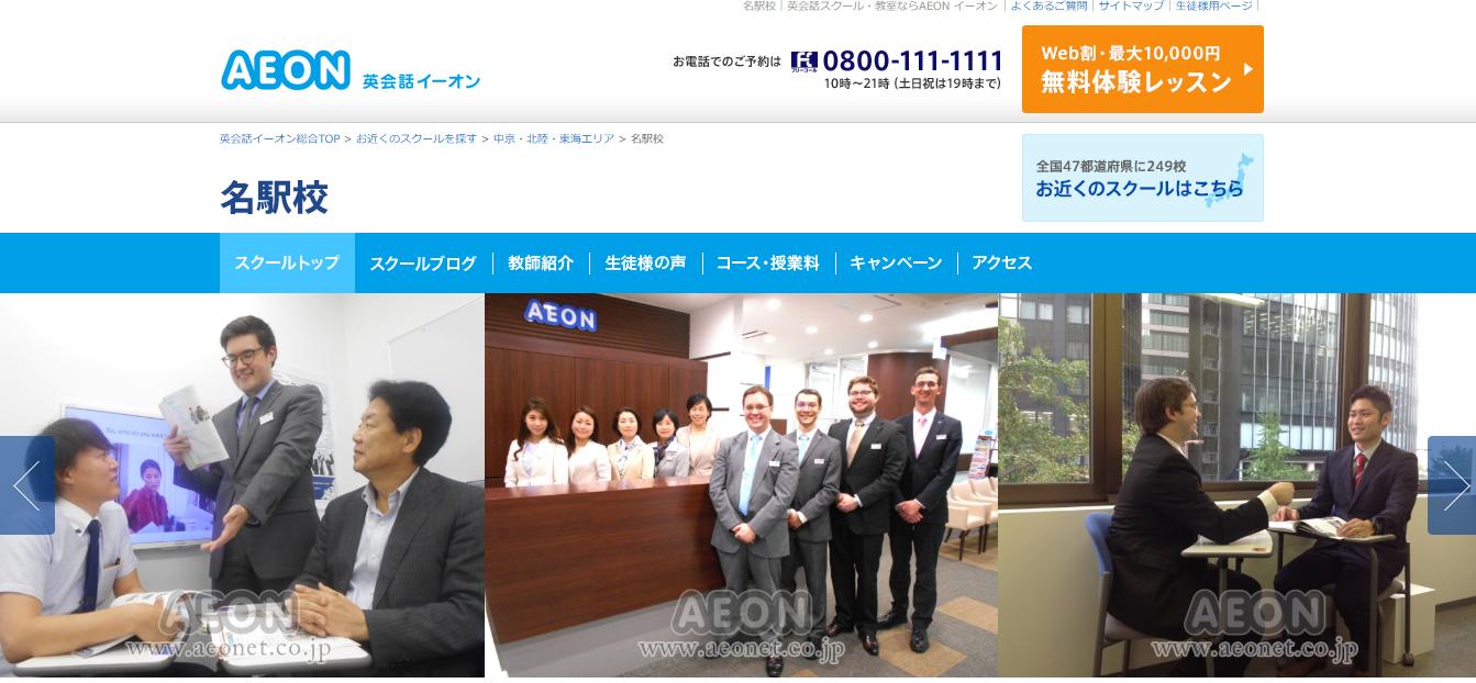 AEON 名駅校の評判・口コミ