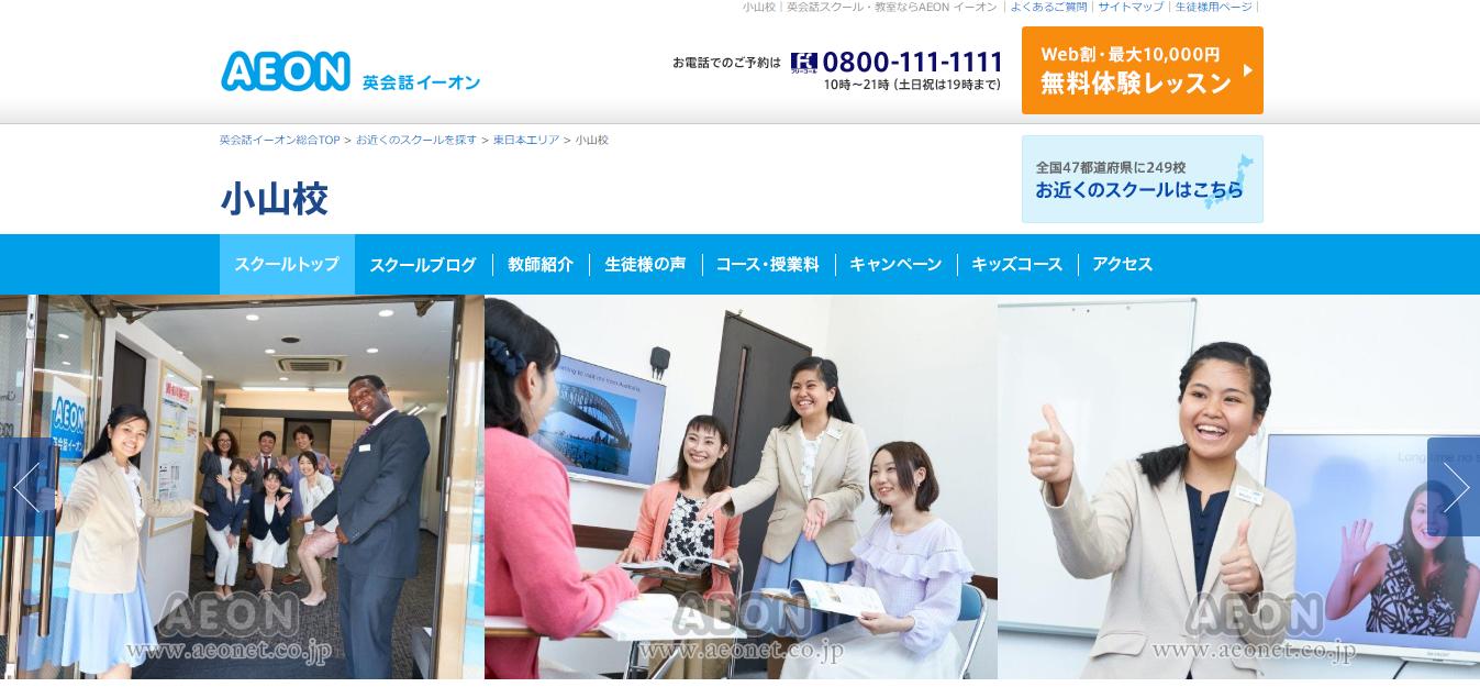 AEON 小山校の評判・口コミ