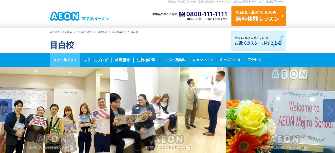 AEON 目白校の評判・口コミ