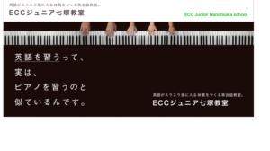 ECCジュニア 七塚英会話教室の評判・口コミ